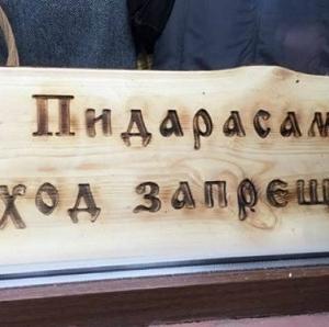 """Rusia: Tienda cuelga un cartel diciendo """"Prohibida la entrada de homosexuales"""""""
